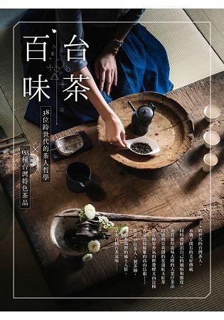 台茶百味: 38位跨世代的茶人哲學x155種台灣特色茶品