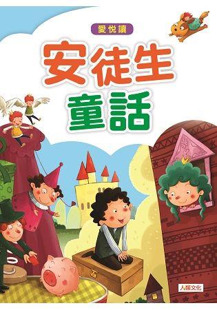 愛悅讀: 安徒生童話