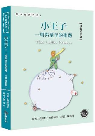 小王子:一場與童年的相遇【珍藏紀念版】(中英法對照+附贈塗鴉筆記本)