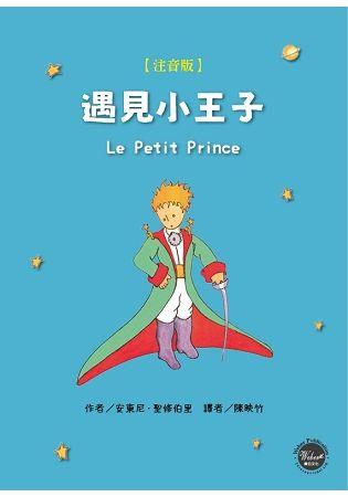 遇見小王子(注音版)