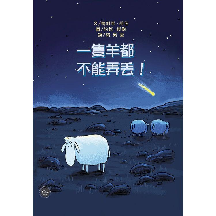 一隻羊都不能弄丟!
