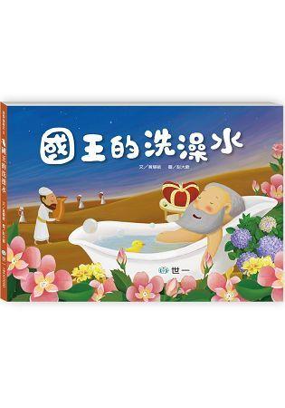 國王的洗澡水