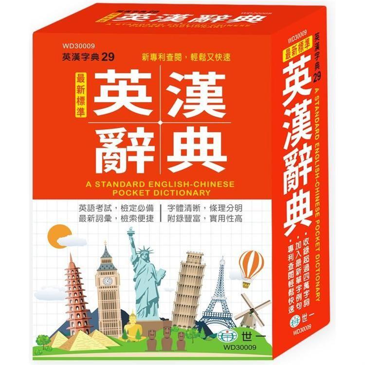 (50K)最新標準英漢辭典