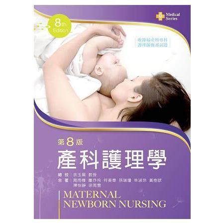 產科護理學(第八版)