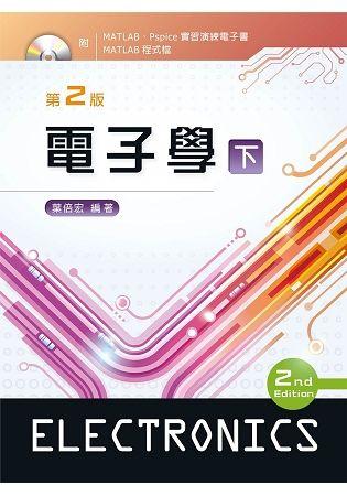 電子學(下)第二版(附電子書及程式檔光碟)
