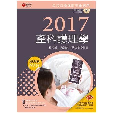 2017最新版‧全方位護理應考e寶典:產科護理學(附歷屆試題光碟‧護理師、助產師)(第九版)