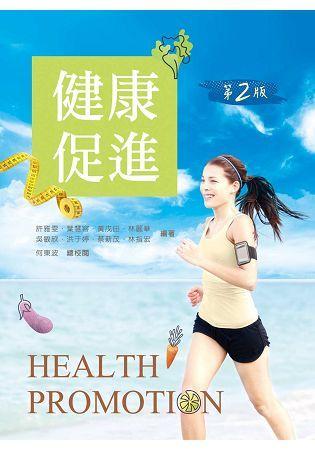 健康促進(第二版)