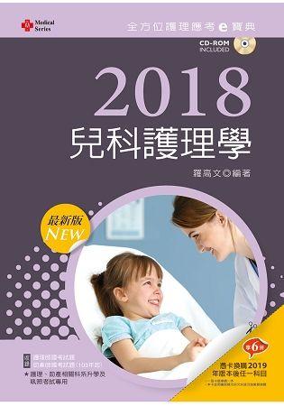 (2018最新版)全方位護理應考e寶典:兒科護理學(附歷屆試題光碟)護理師、助產師(第十版)