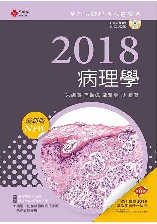 (2018最新版)全方位護理應考e寶典:病理學(附歷屆試題光碟)護理師、放射師(第十版)
