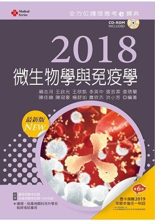 (2018最新版)全方位護理應考e寶典:微生物學與免疫學(附歷屆試題光碟)護理師、助產師(第十版)