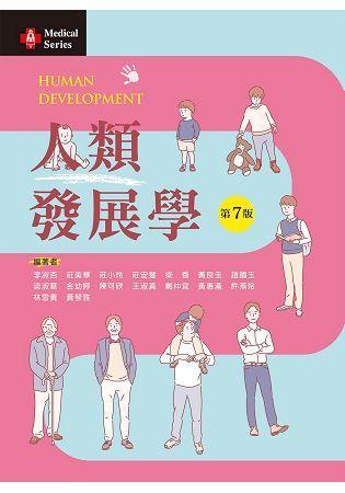人類發展學(第七版)