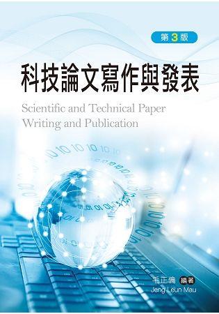 科技論文寫作與發表(第三版)