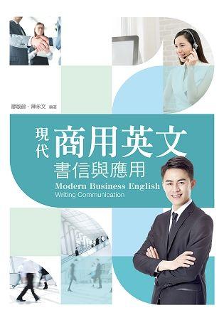 現代商用英文:書信與應用