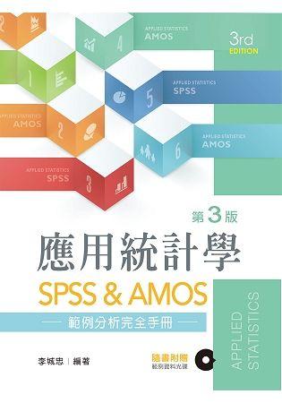 應用統計學:SPSS & AMOS範例分析完全手冊(第三版)