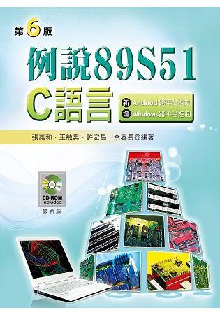 例說89S51-C語言 (第6版/附CD-ROM)