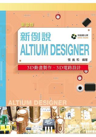 新例說Altium Designer:3D動畫製作、3D電路設計(第三版)【附學習資料光碟(含試用軟體及PPT)】