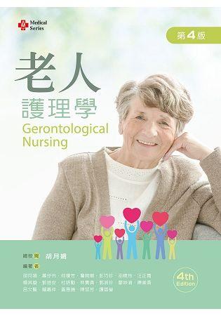 老人護理學(第四版)