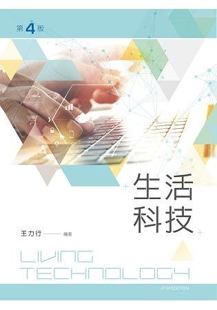 生活科技(第四版)