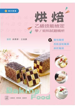 烘焙乙級技能檢定學/術科試題精析~含麵包職類、西點蛋糕職類、餅乾職類