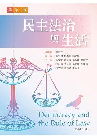 民主法治與生活(第三版)