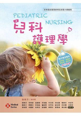 兒科護理學