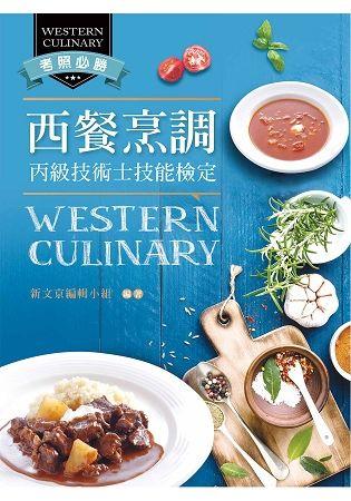 西餐烹調丙級技能檢定考照必勝