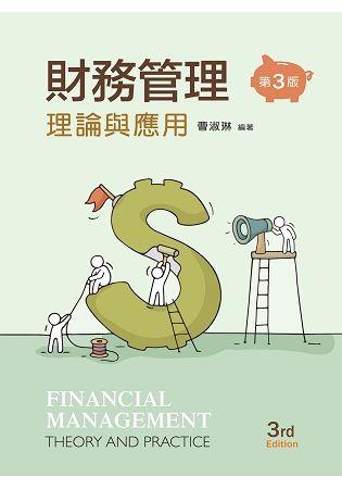 財務管理──理論與應用(第三版)