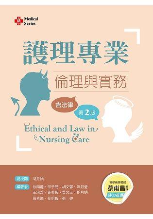 護理專業倫理與實務(含法律) (第二版)