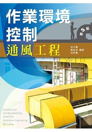 作業環境控制──通風工程 (第五版)