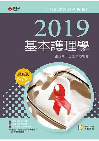 2019年全方位護理應考e寶典:基本護理學(含歷屆試題QR Code)護理師、助產師(第十一版)