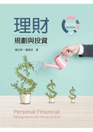 理財規劃與投資(第四版)