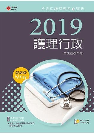 2019年全方位護理應考e寶典:護理行政(含歷屆試題QR Code)護理師、助產師(第十一版)