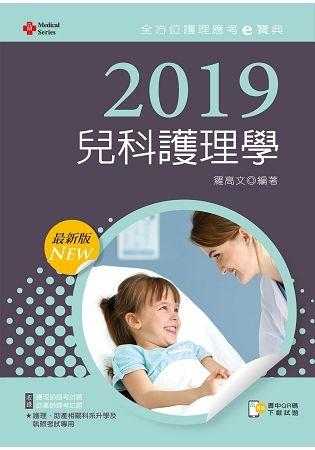 2019年全方位護理應考e寶典:兒科護理學(附歷屆試題光碟)護理師、助產師(第十一版)
