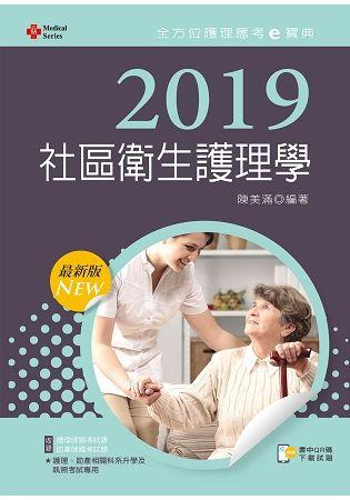 2019年全方位護理應考e寶典─社區衛生護理學【含歷屆試題QR Code(護理師、助產師)】