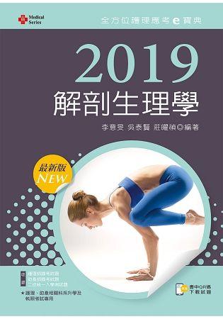 2019年全方位護理應考e寶典:解剖生理學(含歷屆試題QR Code)護理師、助產師、二技(第十二版)