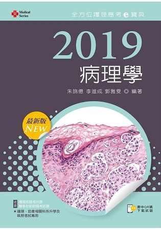2019年全方位護理應考e寶典:病理學(含歷屆試題QR Code)護理師、放射師(第十一版)
