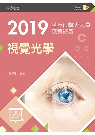 2019全方位驗光人員應考祕笈: 視覺光學 (第2版/含歷屆試題QR Code 驗光師、驗光生)