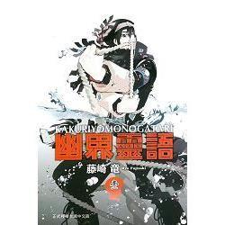 幽界靈語 (1)(電子書)