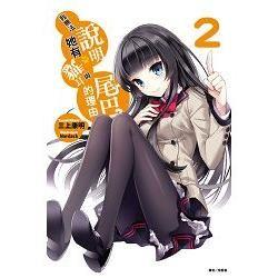 我無法說明她有貓耳與尾巴的理由。(2)
