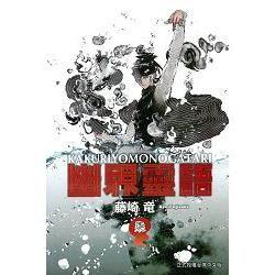 幽界靈語 (7)(電子書)