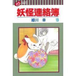 妖怪連絡簿 (19)