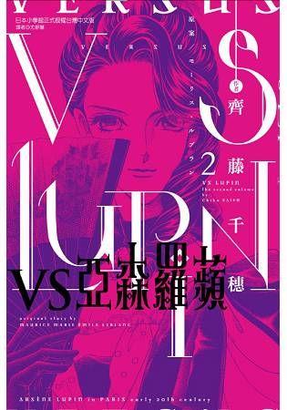 VS亞森羅蘋 (2)(電子書)