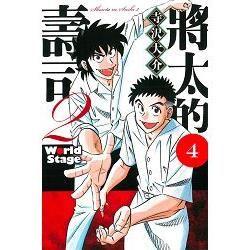 將太的壽司2 World Stage (4)(電子書)