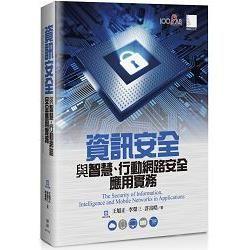 資訊安全與智慧、行動網路安全應用實務