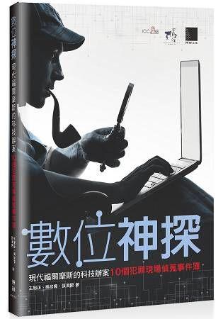 數位神探-現代福爾摩斯的科技辦案:10個犯罪現場偵蒐事件簿