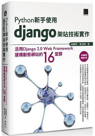 Python新手使用Django架站技術實作: 活用Django 2.0 Web Framework建構動態網站的16堂課 (第2版)