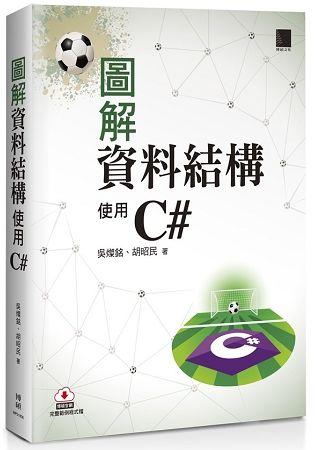 圖解資料結構-使用C#