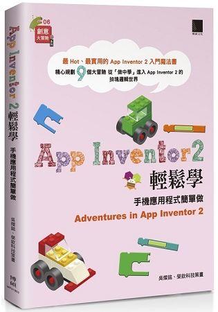 App Inventor 2輕鬆學:手機應用程式簡單做