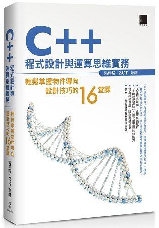 C++程式設計與運算思維實務:輕鬆掌握物件導向設計技巧的16堂課