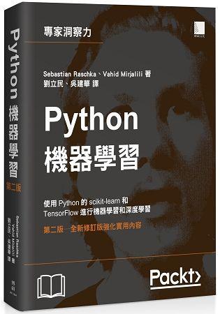 Python機器學習 (第2版)